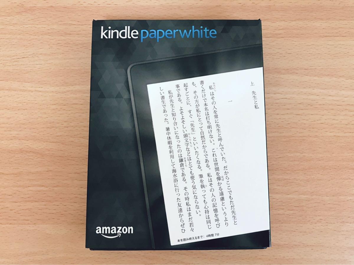 【レビュー】キンドル・ペーパーホワイトを購入した感想と評判・評価まとめ