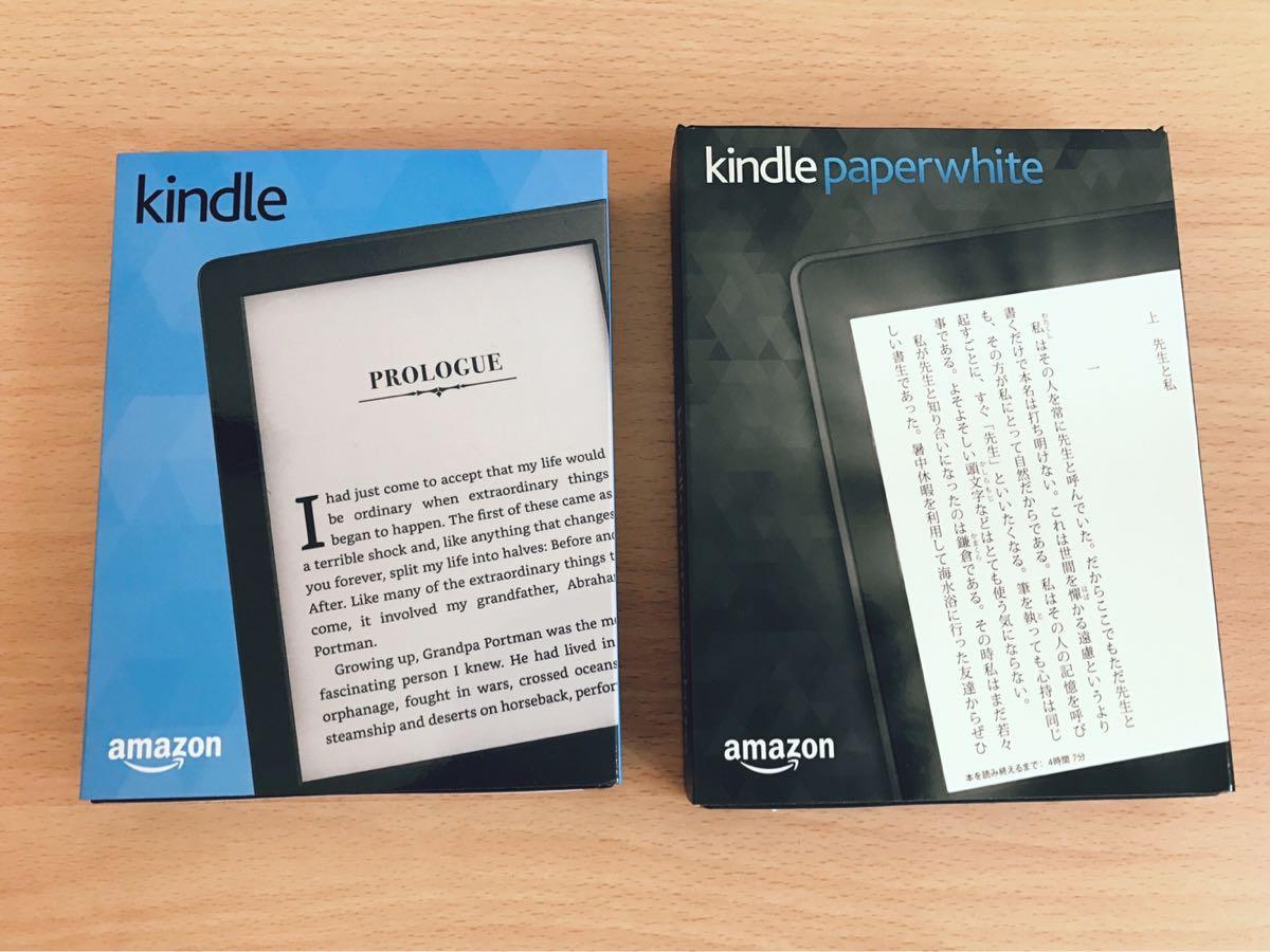 普通のKindleとKindle Paperwhiteはどっちがおすすめ?価格・機能・評判の違いを徹底比較!